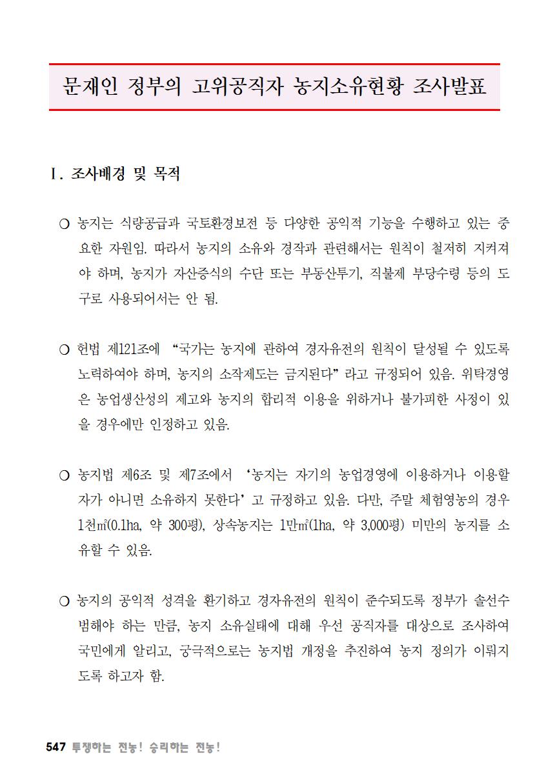 [초안] 18-2 대의원대회 자료집548.png