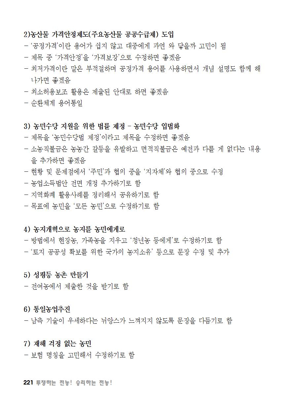 [초안] 18-2 대의원대회 자료집222.png