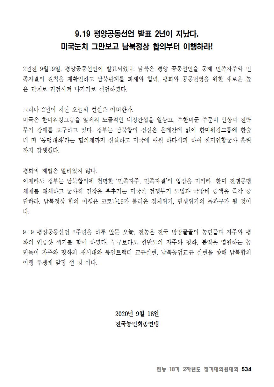 [초안] 18-2 대의원대회 자료집535.png