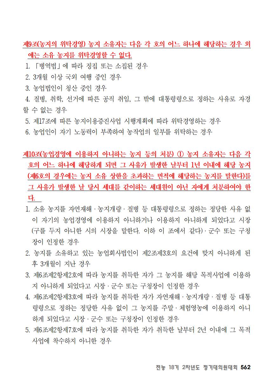 [초안] 18-2 대의원대회 자료집563.png