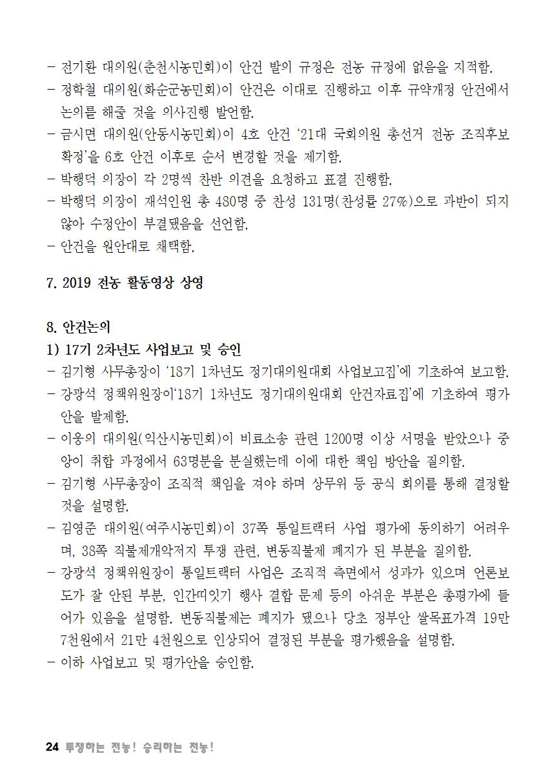 [초안] 18-2 대의원대회 자료집025.png