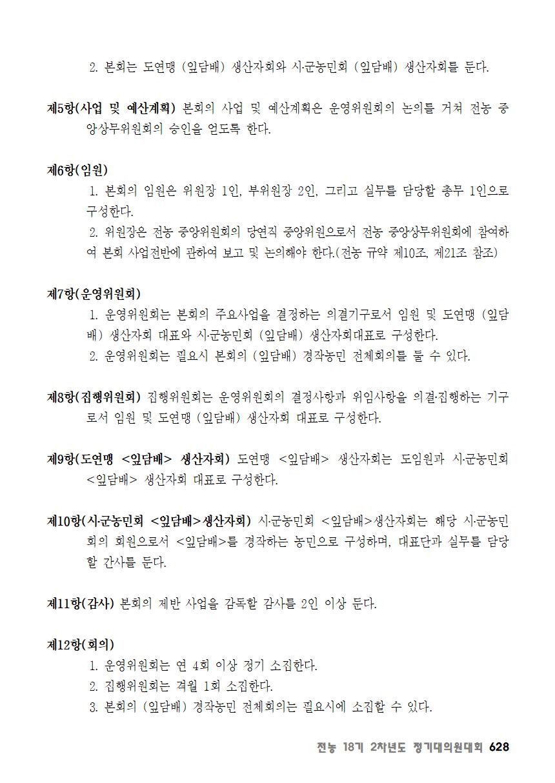 [초안] 18-2 대의원대회 자료집629.png