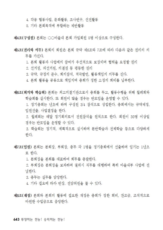 [초안] 18-2 대의원대회 자료집644.png