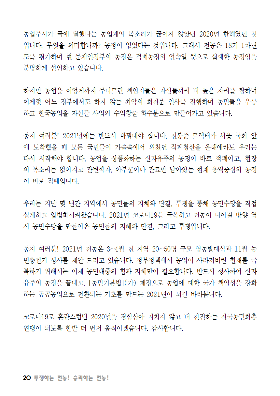 [초안] 18-2 대의원대회 자료집021.png