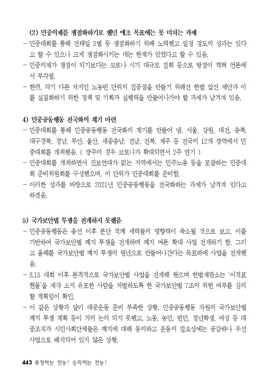[초안] 18-2 대의원대회 자료집444.png