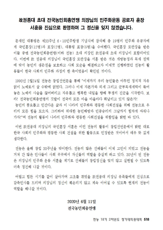 [초안] 18-2 대의원대회 자료집519.png