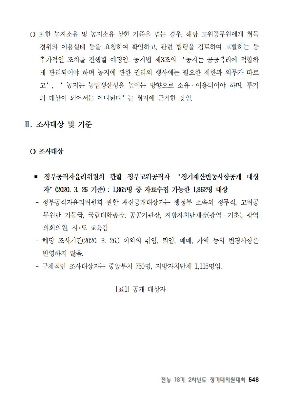 [초안] 18-2 대의원대회 자료집549.png