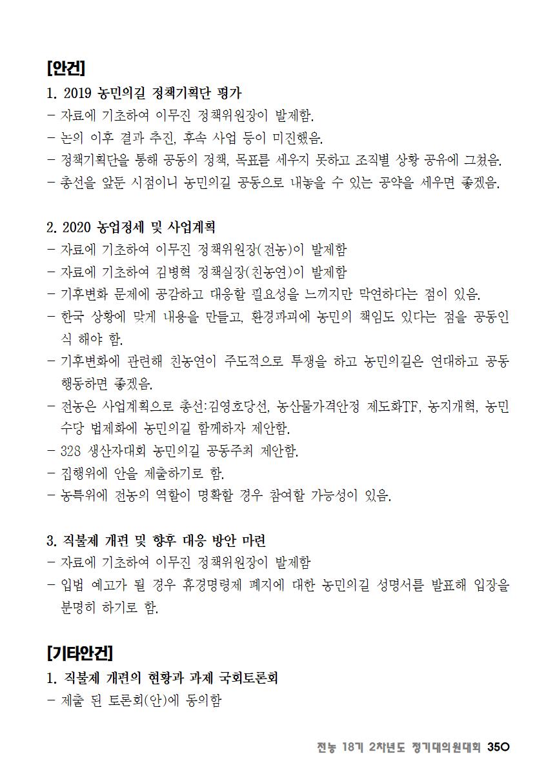 [초안] 18-2 대의원대회 자료집351.png
