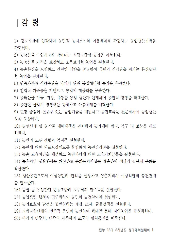 [초안] 18-2 대의원대회 자료집002.png