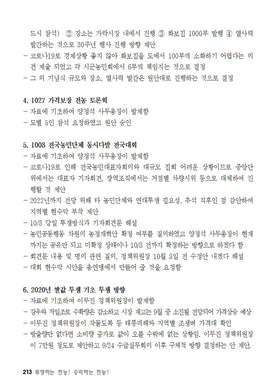 [초안] 18-2 대의원대회 자료집214.png
