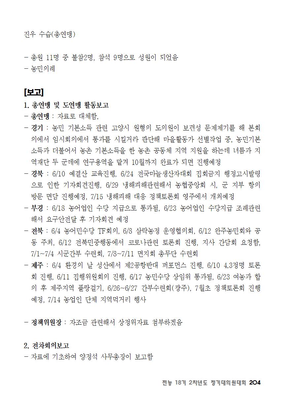 [초안] 18-2 대의원대회 자료집205.png