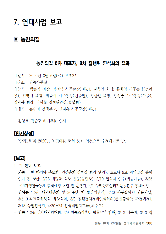 [초안] 18-2 대의원대회 자료집389.png