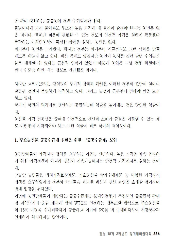 [초안] 18-2 대의원대회 자료집337.png
