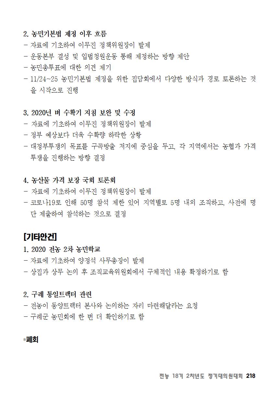 [초안] 18-2 대의원대회 자료집219.png