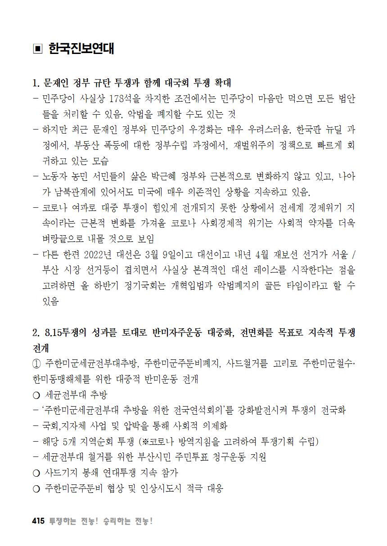 [초안] 18-2 대의원대회 자료집416.png