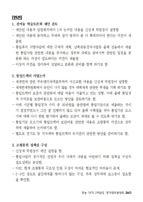 [초안] 18-2 대의원대회 자료집261.png