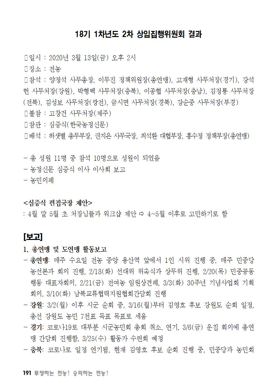 [초안] 18-2 대의원대회 자료집192.png