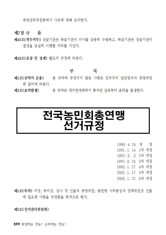 [초안] 18-2 대의원대회 자료집600.png