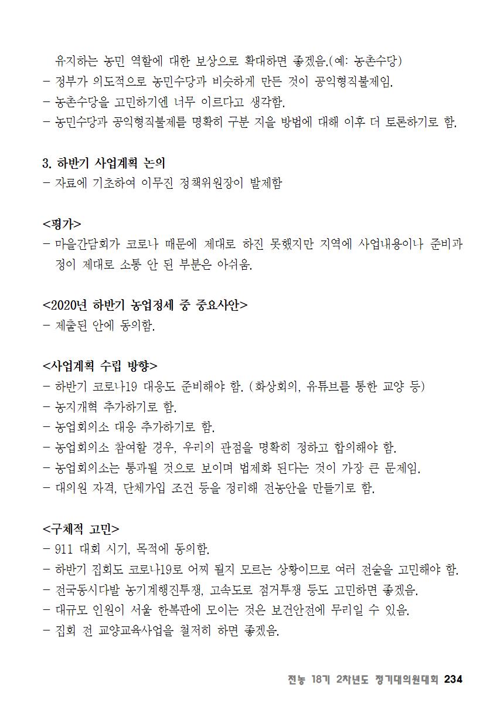 [초안] 18-2 대의원대회 자료집235.png