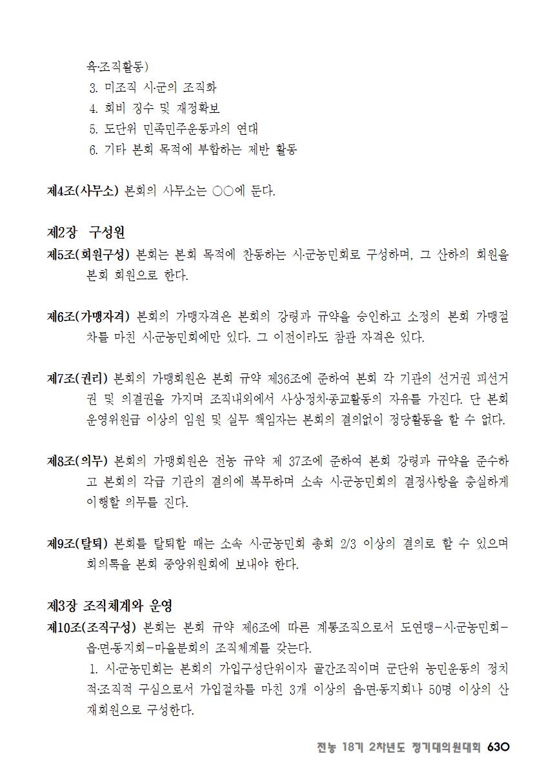 [초안] 18-2 대의원대회 자료집631.png