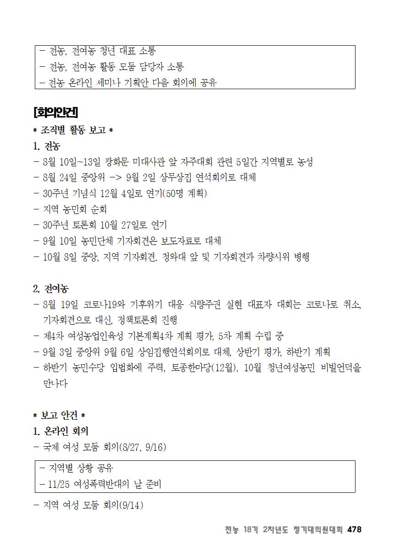 [초안] 18-2 대의원대회 자료집479.png