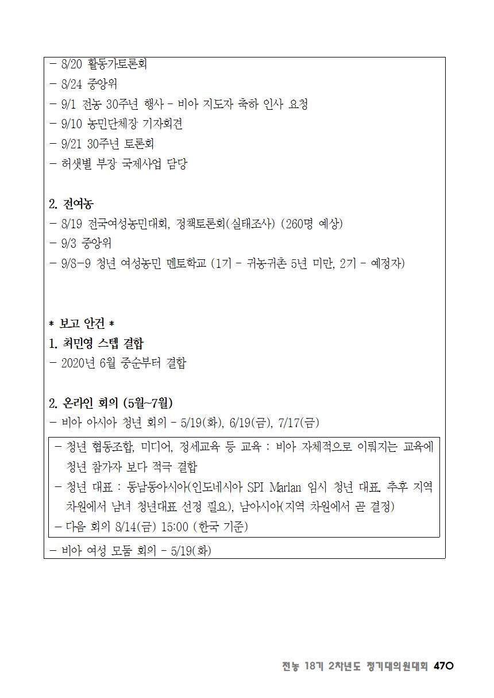 [초안] 18-2 대의원대회 자료집471.png