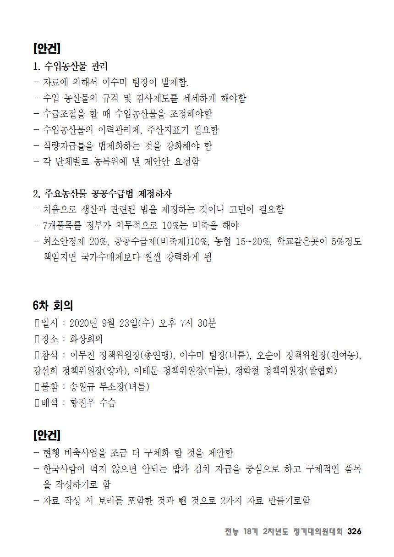 [초안] 18-2 대의원대회 자료집327.png