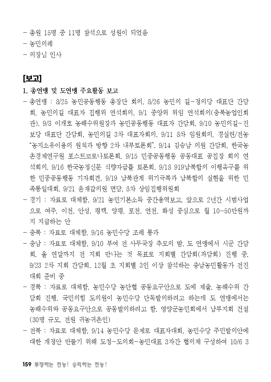 [초안] 18-2 대의원대회 자료집160.png