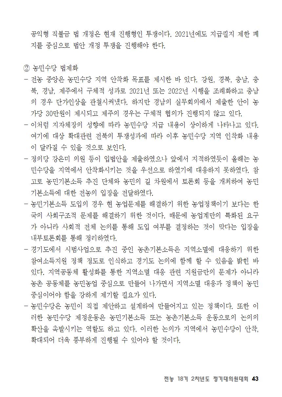 [초안] 18-2 대의원대회 자료집044.png