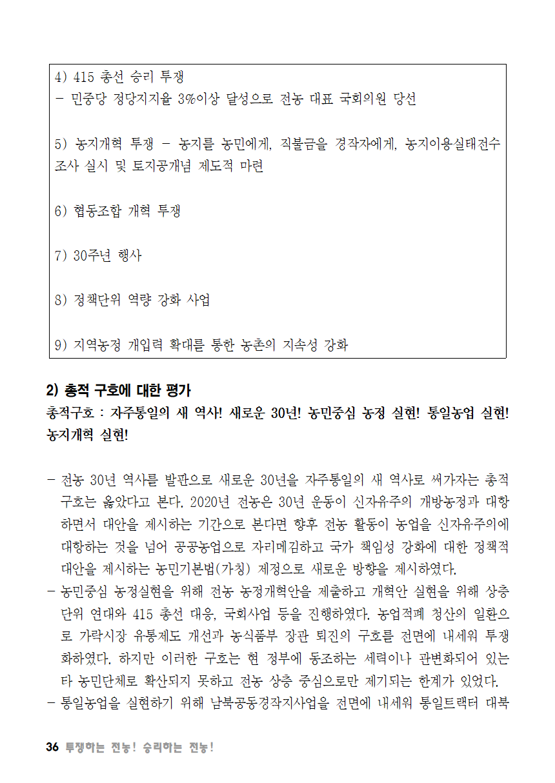 [초안] 18-2 대의원대회 자료집037.png