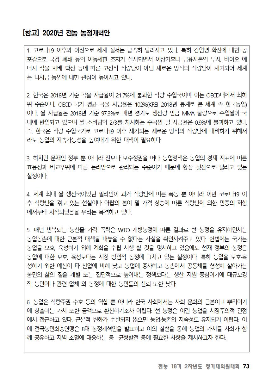 [초안] 18-2 대의원대회 자료집074.png