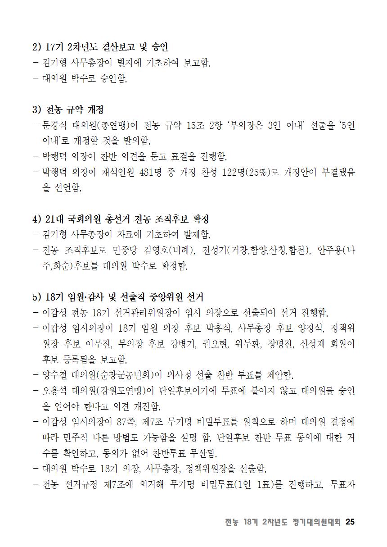 [초안] 18-2 대의원대회 자료집026.png
