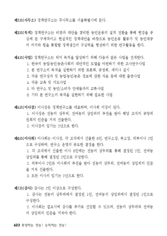 [초안] 18-2 대의원대회 자료집624.png