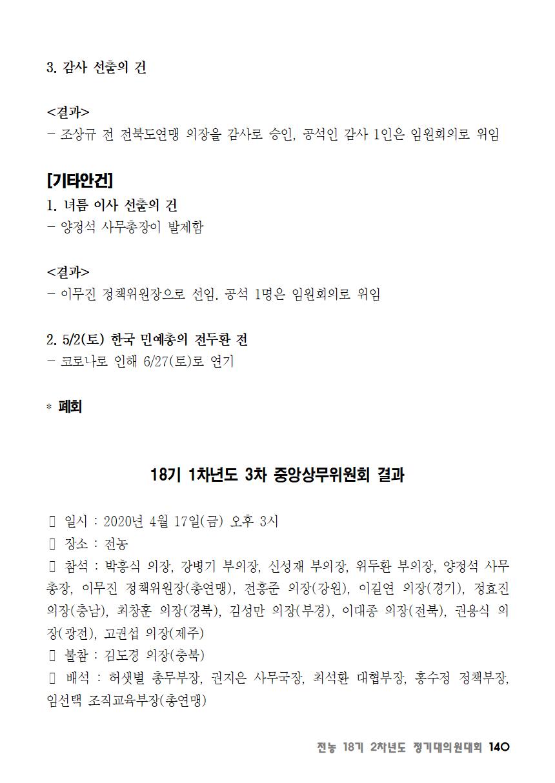 [초안] 18-2 대의원대회 자료집141.png