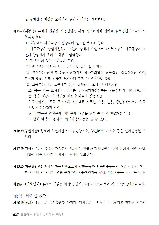 [초안] 18-2 대의원대회 자료집638.png