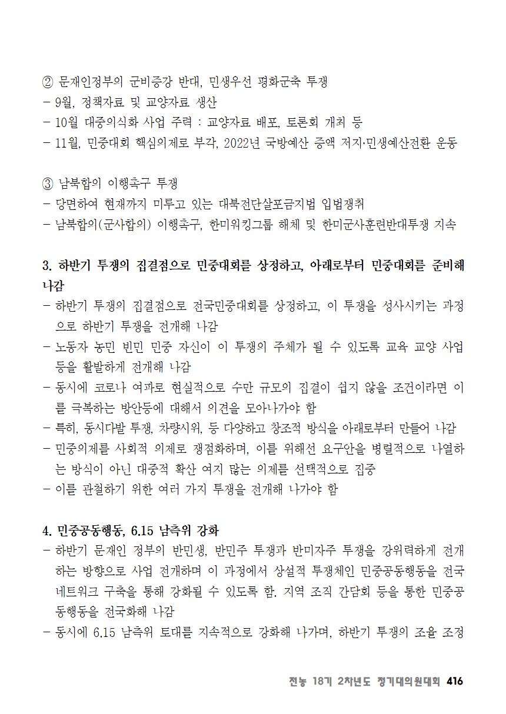 [초안] 18-2 대의원대회 자료집417.png