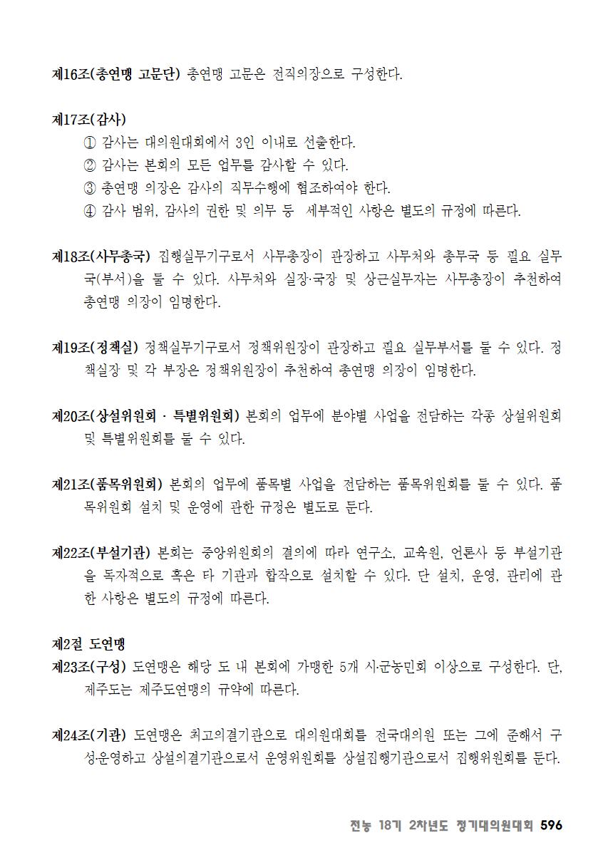 [초안] 18-2 대의원대회 자료집597.png