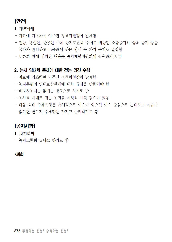 [초안] 18-2 대의원대회 자료집276.png