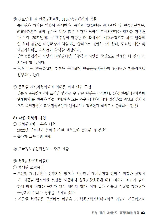 [초안] 18-2 대의원대회 자료집084.png