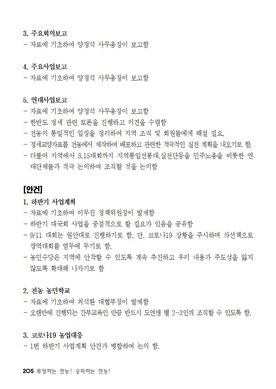 [초안] 18-2 대의원대회 자료집206.png