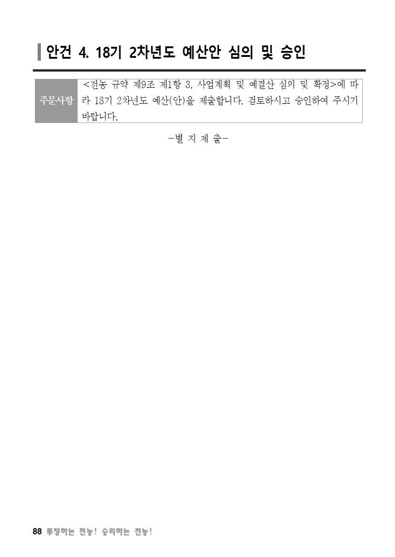[초안] 18-2 대의원대회 자료집089.png