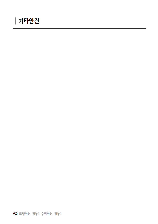 [초안] 18-2 대의원대회 자료집091.png