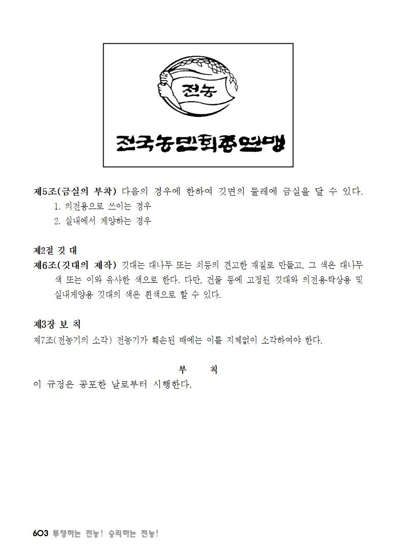 [초안] 18-2 대의원대회 자료집604.png