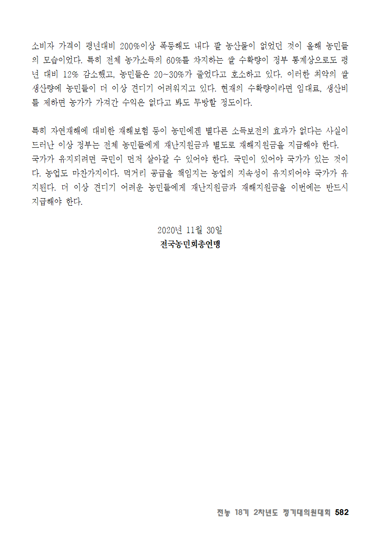 [초안] 18-2 대의원대회 자료집583.png