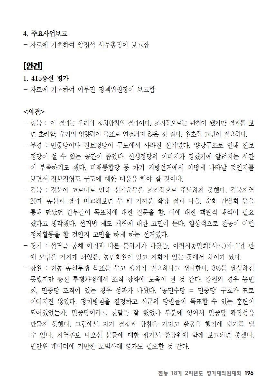 [초안] 18-2 대의원대회 자료집197.png