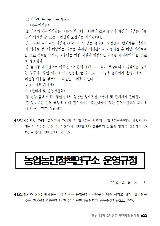 [초안] 18-2 대의원대회 자료집623.png