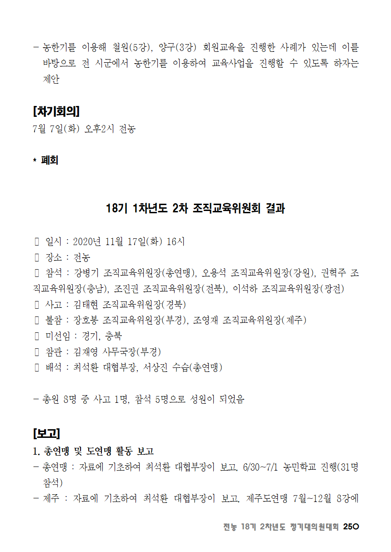 [초안] 18-2 대의원대회 자료집251.png