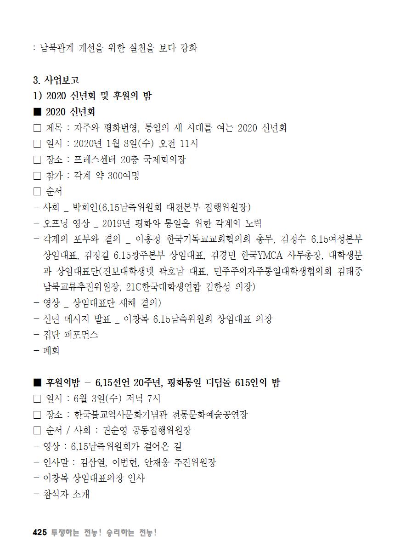 [초안] 18-2 대의원대회 자료집426.png