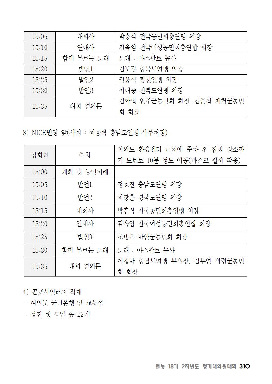 [초안] 18-2 대의원대회 자료집311.png