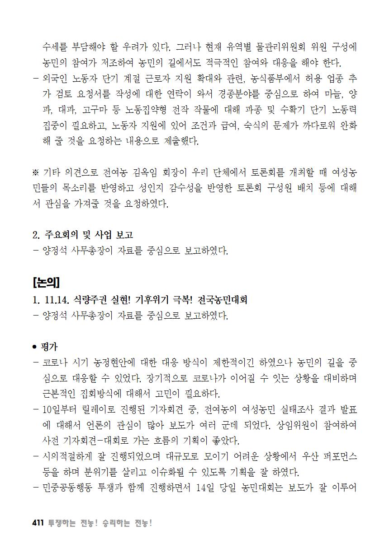 [초안] 18-2 대의원대회 자료집412.png